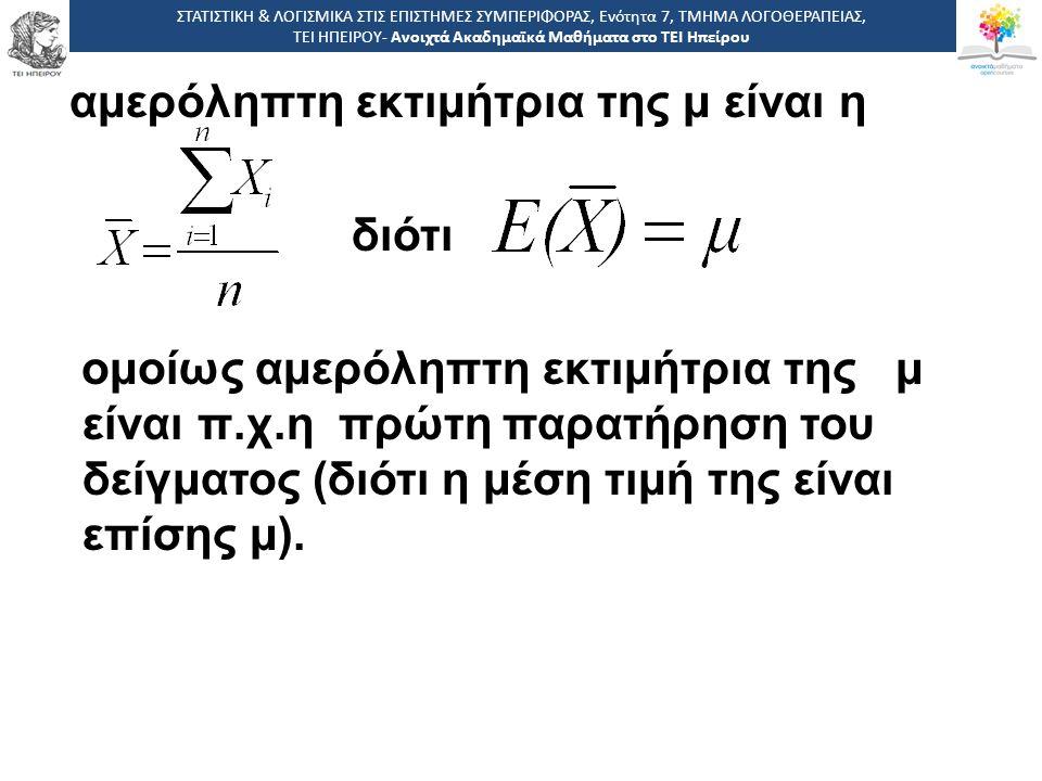 αμερόληπτη εκτιμήτρια της μ είναι η διότι ομοίως αμερόληπτη εκτιμήτρια της μ είναι π.χ.η πρώτη παρατήρηση του δείγματος (διότι η μέση τιμή της είναι επίσης μ).