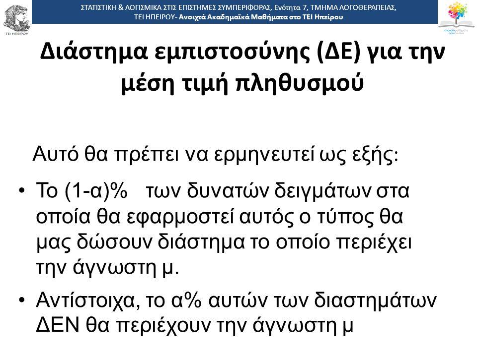 Αυτό θα πρέπει να ερμηνευτεί ως εξής : Το (1-α)% των δυνατών δειγμάτων στα οποία θα εφαρμοστεί αυτός ο τύπος θα μας δώσουν διάστημα το οποίο περιέχει