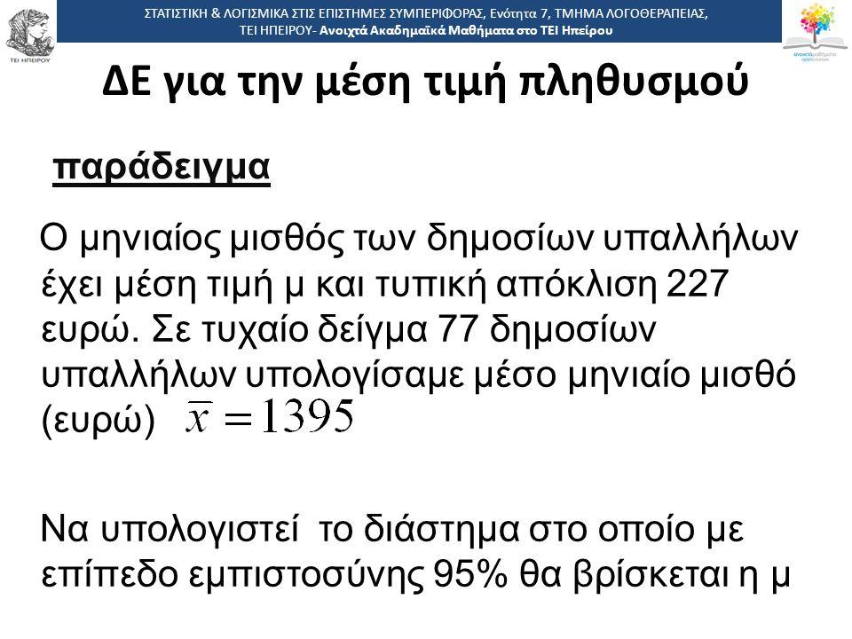 παράδειγμα Ο μηνιαίος μισθός των δημοσίων υπαλλήλων έχει μέση τιμή μ και τυπική απόκλιση 227 ευρώ. Σε τυχαίο δείγμα 77 δημοσίων υπαλλήλων υπολογίσαμε