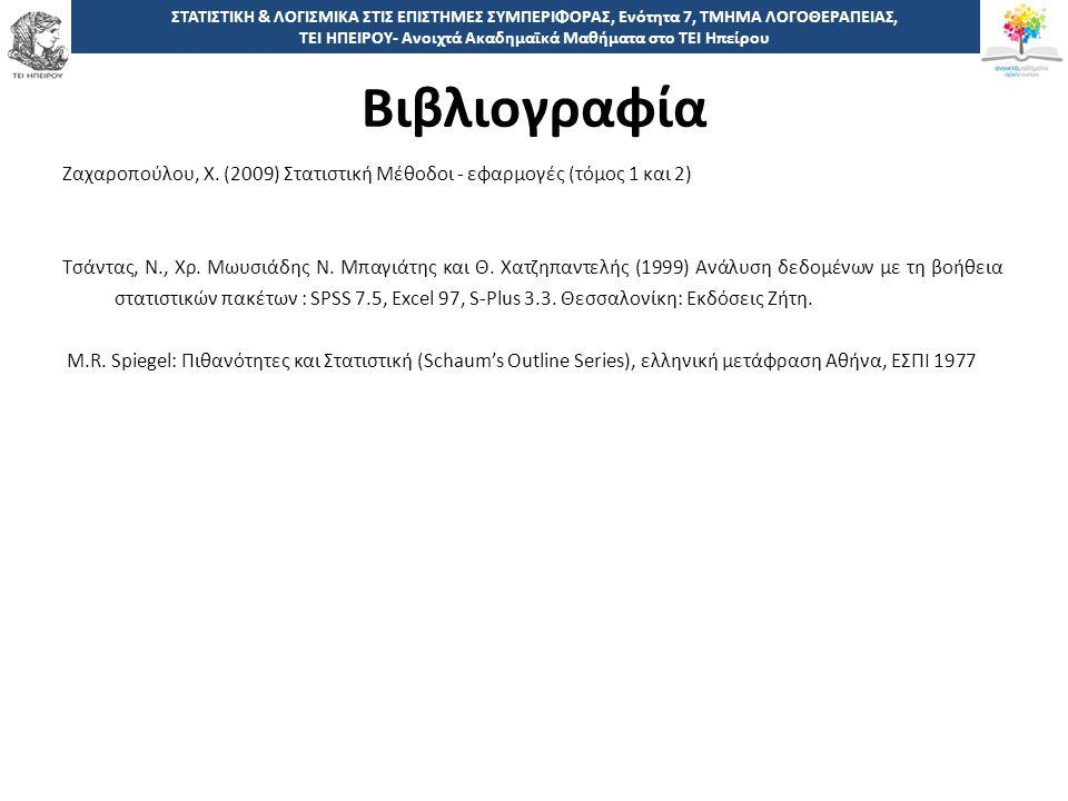 Βιβλιογραφία ΣΤΑΤΙΣΤΙΚΗ & ΛΟΓΙΣΜΙΚΑ ΣΤΙΣ ΕΠΙΣΤΗΜΕΣ ΣΥΜΠΕΡΙΦΟΡΑΣ, Ενότητα 7, ΤΜΗΜΑ ΛΟΓΟΘΕΡΑΠΕΙΑΣ, ΤΕΙ ΗΠΕΙΡΟΥ- Ανοιχτά Ακαδημαϊκά Μαθήματα στο ΤΕΙ Ηπείρου Ζαχαροπούλου, Χ.