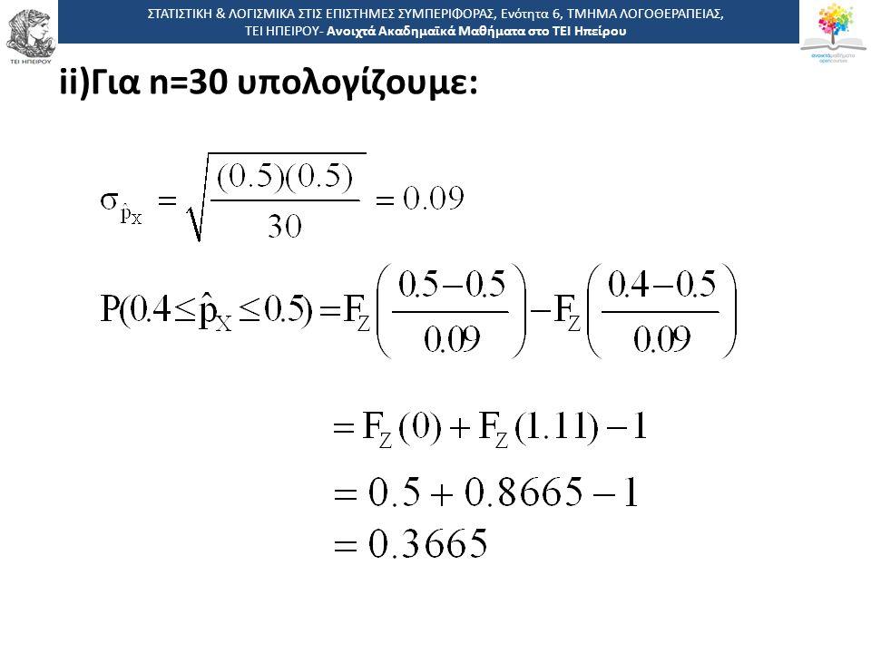 ii)Για n=30 υπολογίζουμε: ΣΤΑΤΙΣΤΙΚΗ & ΛΟΓΙΣΜΙΚΑ ΣΤΙΣ ΕΠΙΣΤΗΜΕΣ ΣΥΜΠΕΡΙΦΟΡΑΣ, Ενότητα 6, ΤΜΗΜΑ ΛΟΓΟΘΕΡΑΠΕΙΑΣ, ΤΕΙ ΗΠΕΙΡΟΥ- Ανοιχτά Ακαδημαϊκά Μαθήματα στο ΤΕΙ Ηπείρου