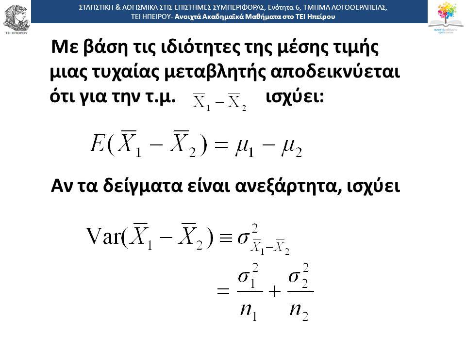 Με βάση τις ιδιότητες της μέσης τιμής μιας τυχαίας μεταβλητής αποδεικνύεται ότι για την τ.μ. ισχύει: Αν τα δείγματα είναι ανεξάρτητα, ισχύει ΣΤΑΤΙΣΤΙΚ
