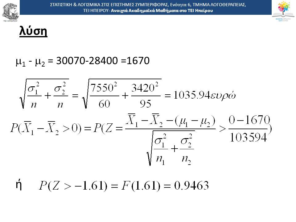 λύση  1 -  2 = 30070-28400 =1670 ή ΣΤΑΤΙΣΤΙΚΗ & ΛΟΓΙΣΜΙΚΑ ΣΤΙΣ ΕΠΙΣΤΗΜΕΣ ΣΥΜΠΕΡΙΦΟΡΑΣ, Ενότητα 6, ΤΜΗΜΑ ΛΟΓΟΘΕΡΑΠΕΙΑΣ, ΤΕΙ ΗΠΕΙΡΟΥ- Ανοιχτά Ακαδημαϊ