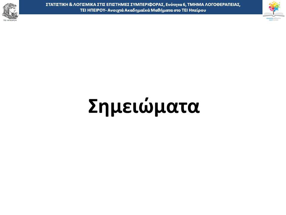 7474 -,, ΤΕΙ ΗΠΕΙΡΟΥ - Ανοιχτά Ακαδημαϊκά Μαθήματα στο ΤΕΙ Ηπείρου 74 Σημειώματα ΣΤΑΤΙΣΤΙΚΗ & ΛΟΓΙΣΜΙΚΑ ΣΤΙΣ ΕΠΙΣΤΗΜΕΣ ΣΥΜΠΕΡΙΦΟΡΑΣ, Ενότητα 6, ΤΜΗΜΑ ΛΟΓΟΘΕΡΑΠΕΙΑΣ, ΤΕΙ ΗΠΕΙΡΟΥ- Ανοιχτά Ακαδημαϊκά Μαθήματα στο ΤΕΙ Ηπείρου