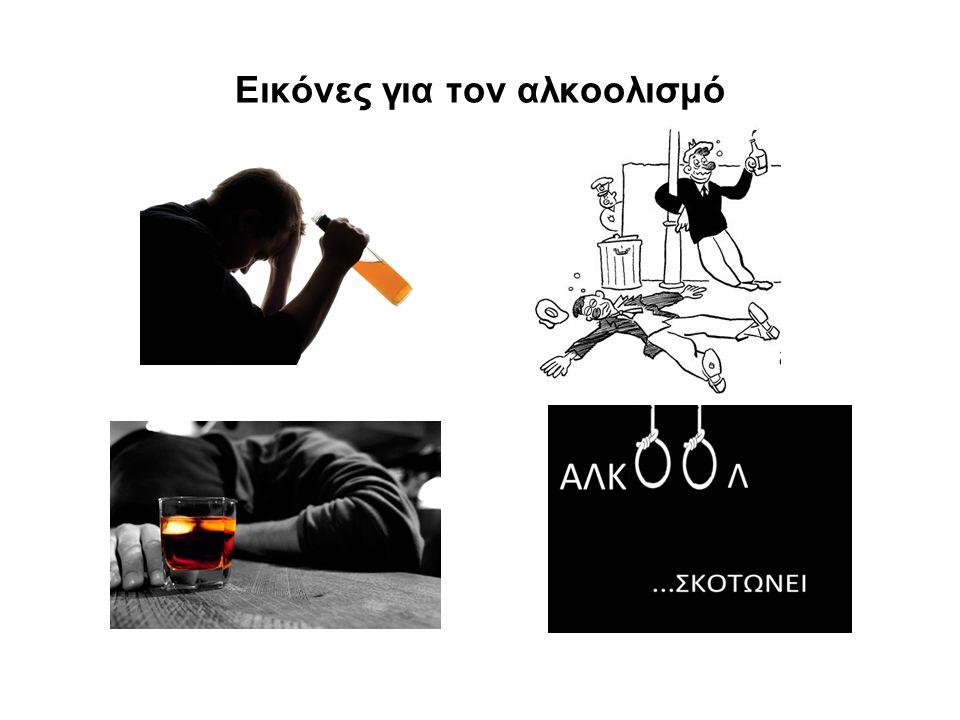 Εικόνες για τον αλκοολισμό