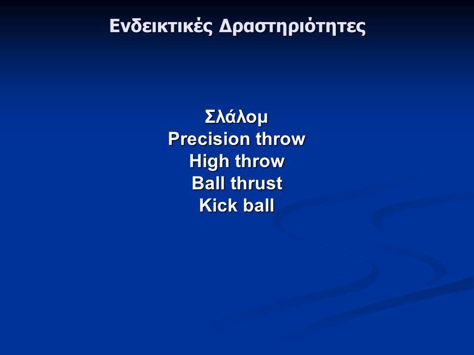 Ενδεικτικές Δραστηριότητες Σλάλομ Precision throw High throw Ball thrust Kick ball