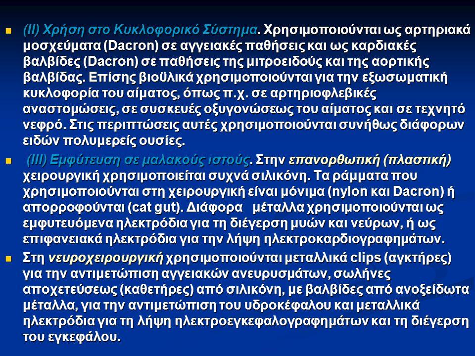 (II) Xρήση στο Kυκλοφορικό Σύστημα.