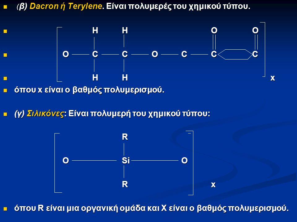 ( β) Dacron ή Terylene.Eίναι πολυμερές του χημικού τύπου.