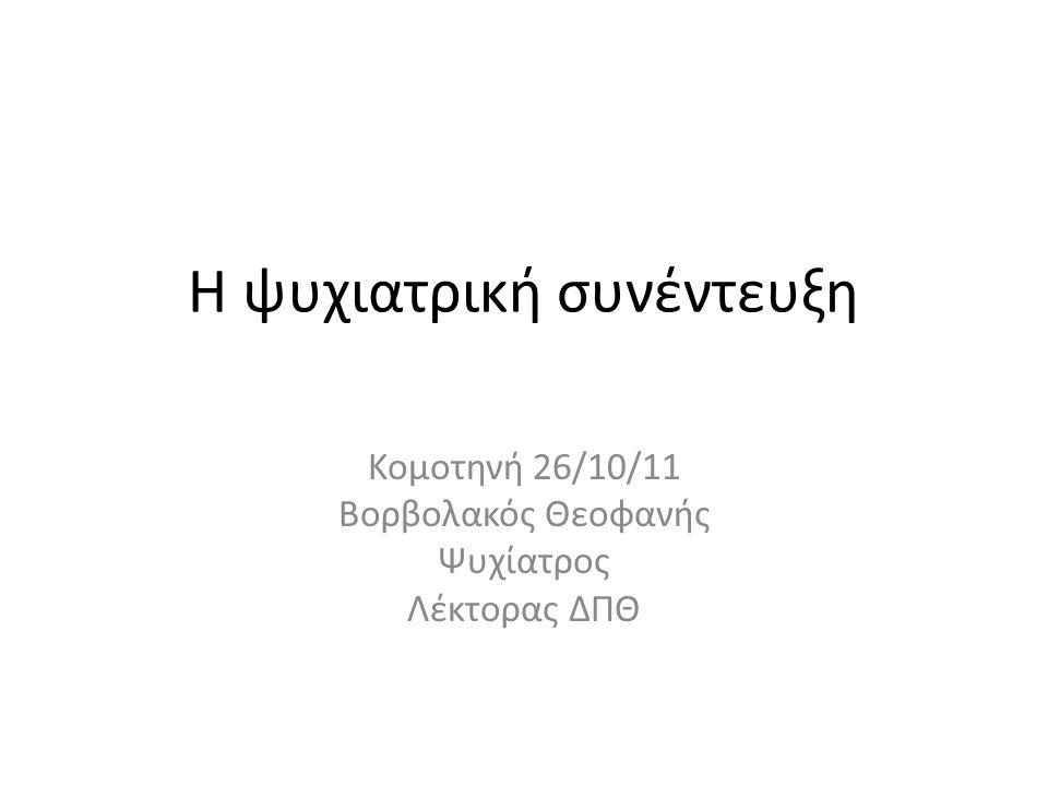 Η ψυχιατρική συνέντευξη Κομοτηνή 26/10/11 Βορβολακός Θεοφανής Ψυχίατρος Λέκτορας ΔΠΘ