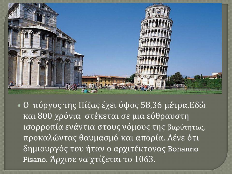 Ο πύργος της Πίζας έχει ύψος 58,36 μέτρα. Εδώ και 800 χρόνια στέκεται σε μια εύθραυστη ισορροπία ενάντια στους νόμους της βαρύτητας, προκαλώντας θαυμα