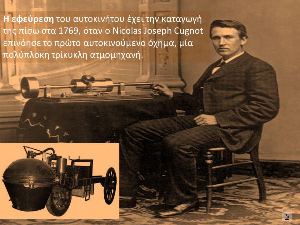 5 Η εφεύρεση του αυτοκινήτου έχει την καταγωγή της πίσω στα 1769, όταν ο Nicolas Joseph Cugnot επινόησε το πρώτο αυτοκινούμενο όχημα, μία πολύπλοκη τρ