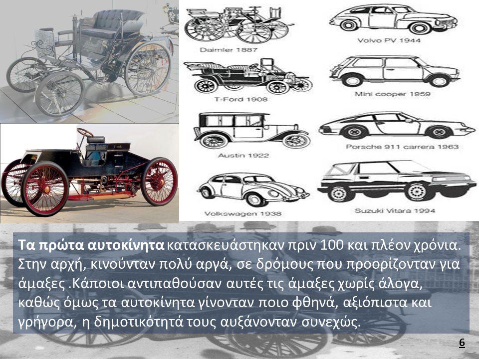 6 Τα πρώτα αυτοκίνητα κατασκευάστηκαν πριν 100 και πλέον χρόνια. Στην αρχή, κινούνταν πολύ αργά, σε δρόμους που προορίζονταν για άμαξες.Κάποιοι αντιπα