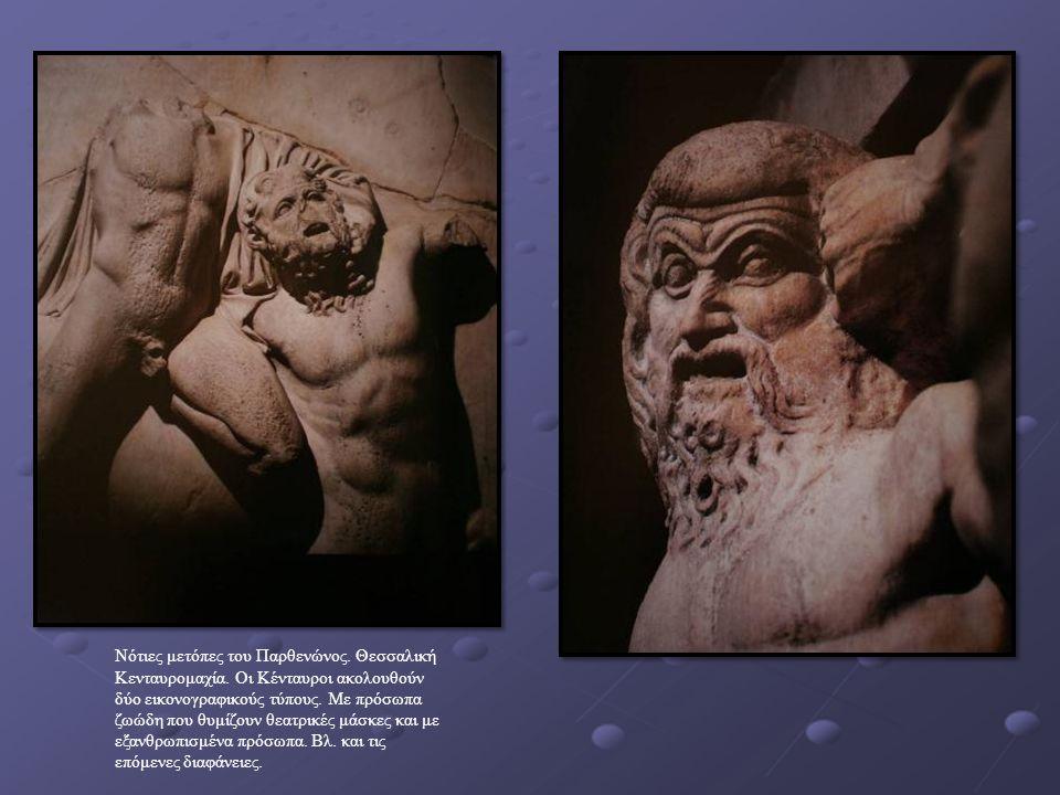 Νότιες μετόπες του Παρθενώνος. Θεσσαλική Κενταυρομαχία. Οι Κένταυροι ακολουθούν δύο εικονογραφικούς τύπους. Με πρόσωπα ζωώδη που θυμίζουν θεατρικές μά