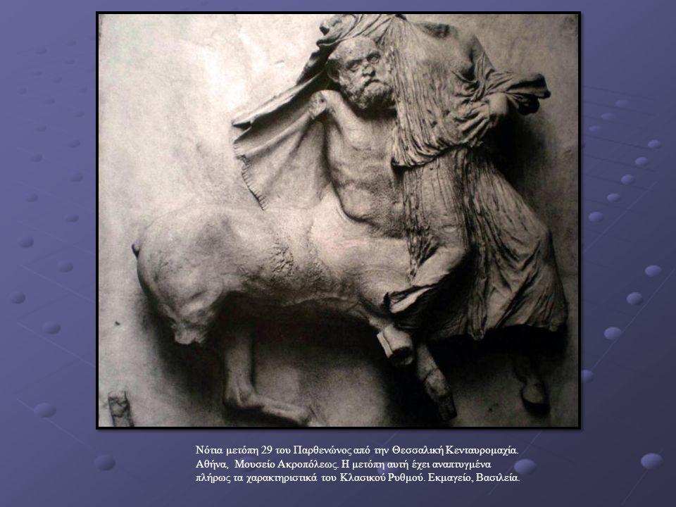 Νότια μετόπη 29 του Παρθενώνος από την Θεσσαλική Κενταυρομαχία. Αθήνα, Μουσείο Ακροπόλεως. Η μετόπη αυτή έχει αναπτυγμένα πλήρως τα χαρακτηριστικά του