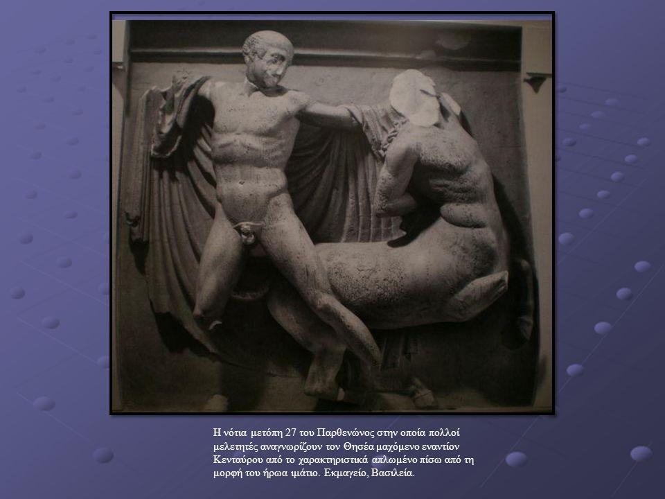 Η νότια μετόπη 27 του Παρθενώνος στην οποία πολλοί μελετητές αναγνωρίζουν τον Θησέα μαχόμενο εναντίον Κενταύρου από το χαρακτηριστικά απλωμένο πίσω απ