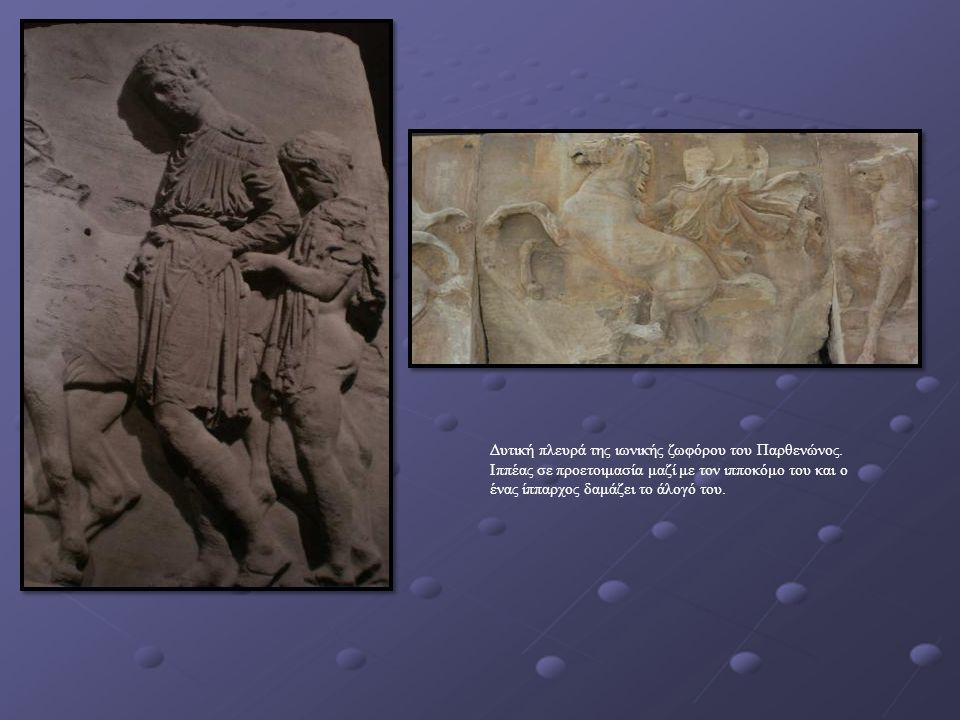 Δυτική πλευρά της ιωνικής ζωφόρου του Παρθενώνος. Ιππέας σε προετοιμασία μαζί με τον ιπποκόμο του και ο ένας ίππαρχος δαμάζει το άλογό του.