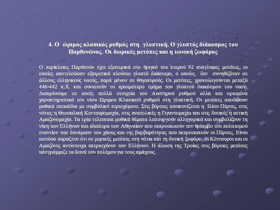 Κάτοψη του Περίκλειου Παρθενώνος, 447-432 π.Χ.