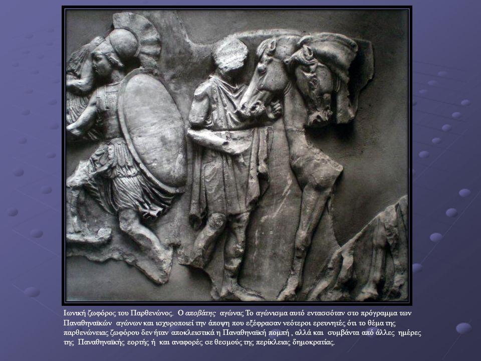 Ιωνική ζωφόρος του Παρθενώνος. O αποβάτης αγώνας Το αγώνισμα αυτό εντασσόταν στο πρόγραμμα των Παναθηναϊκών αγώνων και ισχυροποιεί την άποψη που εξέφρ