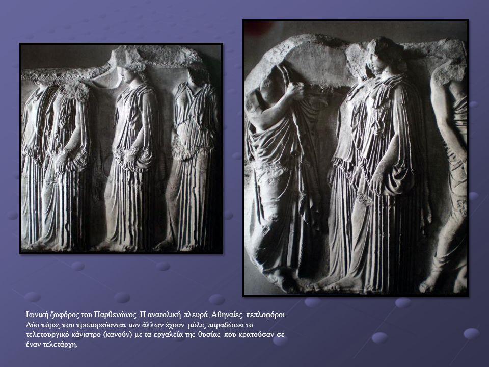 Ιωνική ζωφόρος του Παρθενώνος. Η ανατολική πλευρά, Αθηναίες πεπλοφόροι. Δύο κόρες που προπορεύονται των άλλων έχουν μόλις παραδώσει το τελετουργικό κά