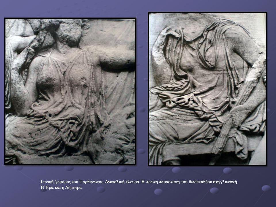 Ιωνική ζωφόρος του Παρθενώνος. Ανατολική πλευρά. Η πρώτη παράσταση του δωδεκαθέου στη γλυπτική. Η Ήρα και η Δήμητρα.