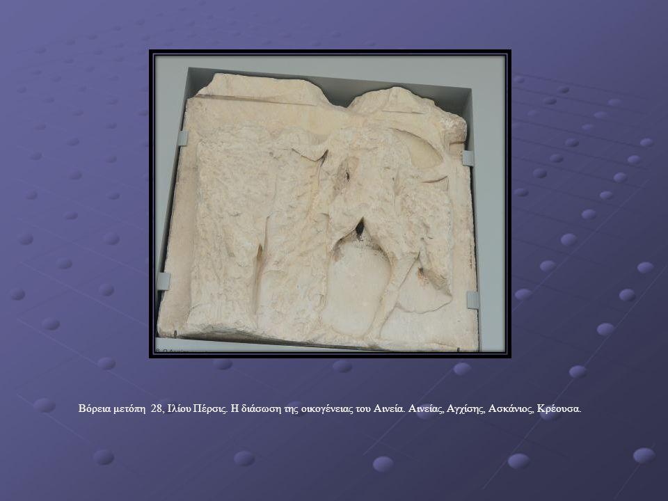 Βόρεια μετόπη 28, Ιλίου Πέρσις. Η διάσωση της οικογένειας του Αινεία. Αινείας, Αγχίσης, Ασκάνιος, Κρέουσα.