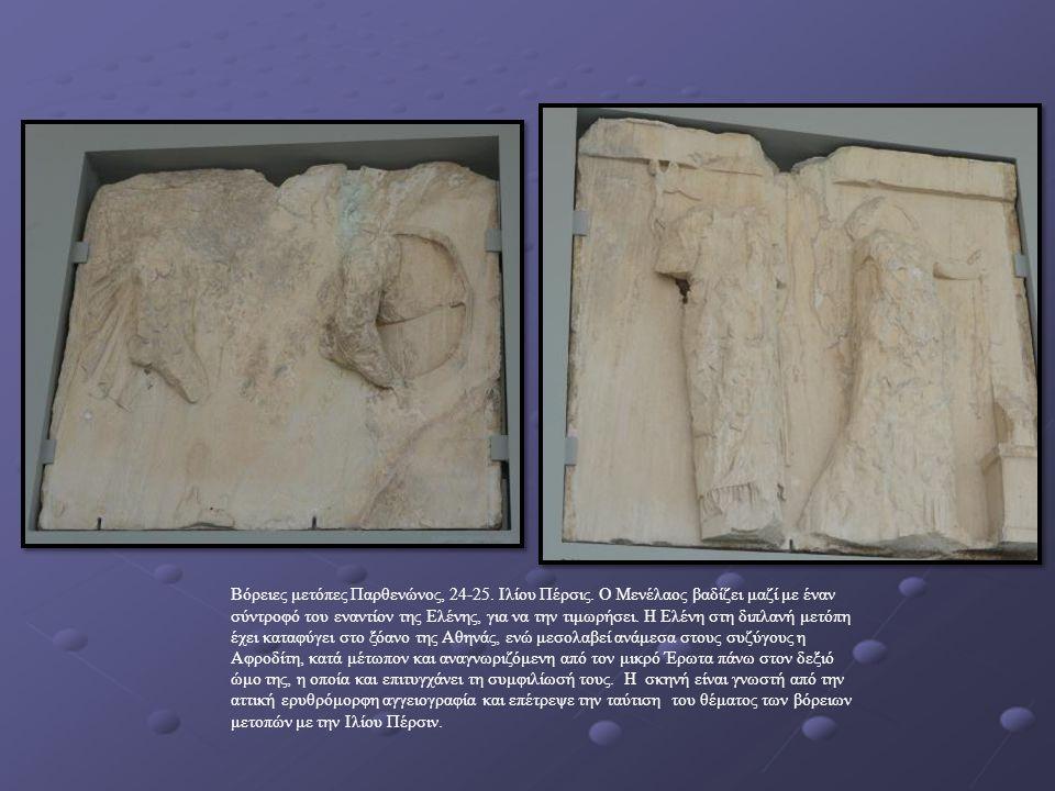 H ιωνική ζωφόρος του Παρθενώνος Η ιωνική ανάγλυφη ζωφόρος η οποία περιθέει τον κυρίως ναό του Παρθενώνος και χρονολογείται μεταξύ των ετών 442 και 438 π.Χ., θεωρείται σήμερα ότι αποδίδει την Πομπή των Μεγάλων Παναθηναίων, αλλά και άλλα στιγμιότυπα αυτής της εορτής, όπως τη σκηνή παράδοσης του πέπλου για την Αθηνά Πολιάδα, και τον αποβατικό αγώνα, με αναφορές και στους θεσμούς της αθηναϊκής δημοκρατίας, όπως η αναδιοργάνωση του ιππικού από τον Περικλή.