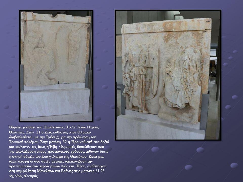 Βόρειες μετόπες του Παρθενώνος 31-32. Ιλίου Πέρσις. Θεότητες. Στην 31 ο Ζευς καθιστός στον Όλυμπο διαβουλεύεται με την Ίριδα (;) για την πρόκληση του
