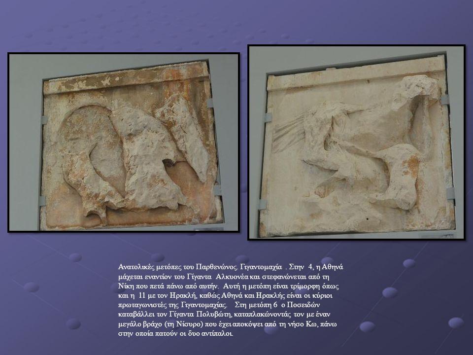 Ανατολικές μετόπες του Παρθενώνος. Γιγαντομαχία. Στην 4, η Αθηνά μάχεται εναντίον του Γίγαντα Αλκυονέα και στεφανώνεται από τη Νίκη που πετά πάνω από