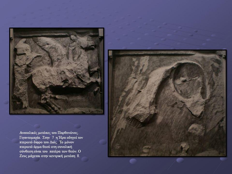 Ανατολικές μετόπες του Παρθενώνος. Γιγαντομαχία. Στην 7 η Ήρα οδηγεί τον πτερωτό δίφρο του Διός. Το μόνον πτερωτό άρμα θεού στη συνολική σύνθεση είναι