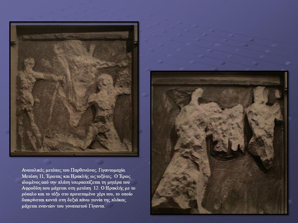 Ανατολικές μετόπες του Παρθενώνος. Γιγαντομαχία. Mετόπη 11, Έρωτας και Ηρακλής ως τοξότες. Ο Έρως ιδωμένος από την πλάτη υπερασπίζεται τη μητέρα του Α
