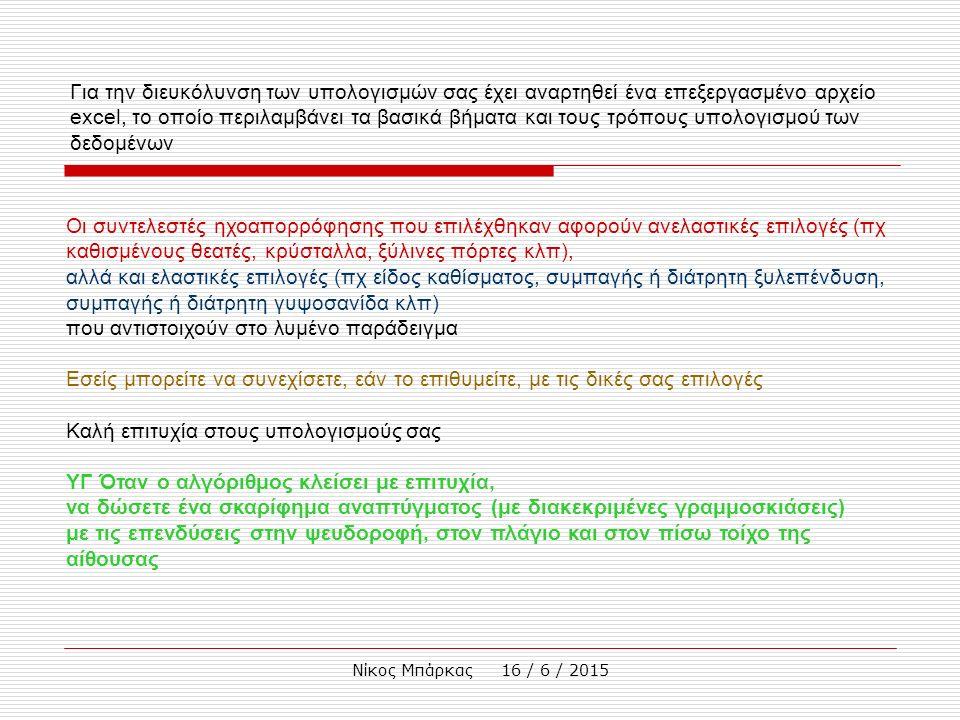 Νίκος Μπάρκας 16 / 6 / 2015 Για την διευκόλυνση των υπολογισμών σας έχει αναρτηθεί ένα επεξεργασμένο αρχείο excel, το οποίο περιλαμβάνει τα βασικά βήμ