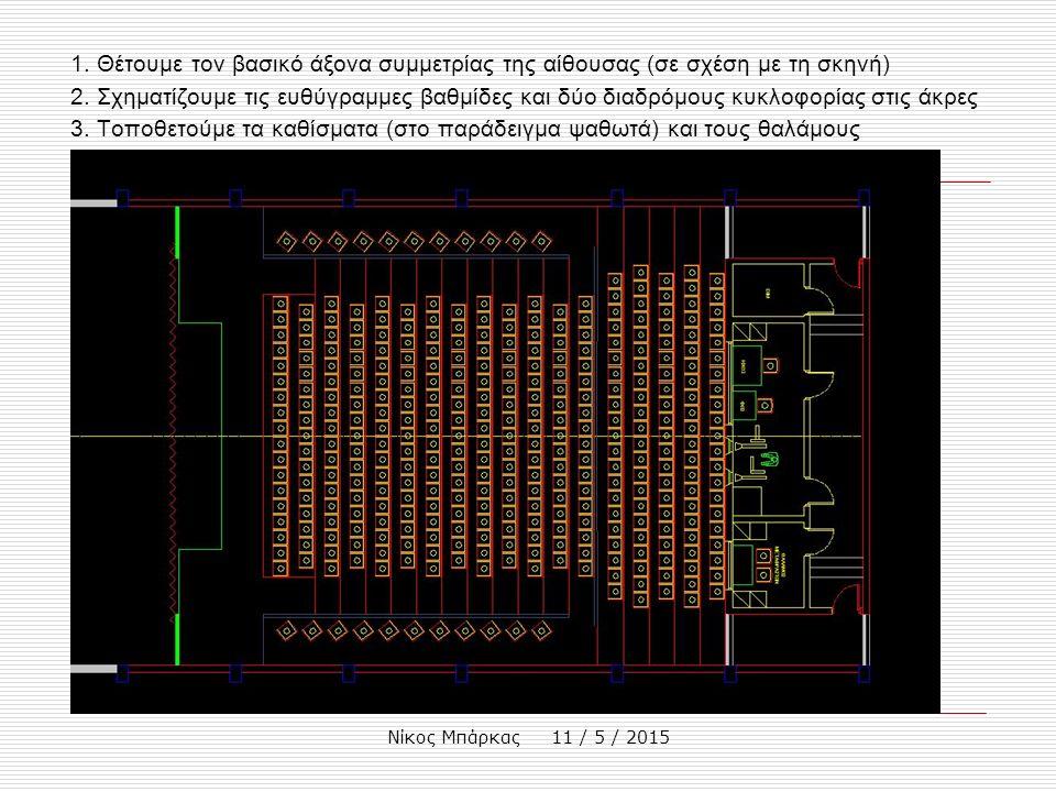 Νίκος Μπάρκας 11 / 5 / 2015 1. Θέτουμε τον βασικό άξονα συμμετρίας της αίθουσας (σε σχέση με τη σκηνή) 2. Σχηματίζουμε τις ευθύγραμμες βαθμίδες και δύ