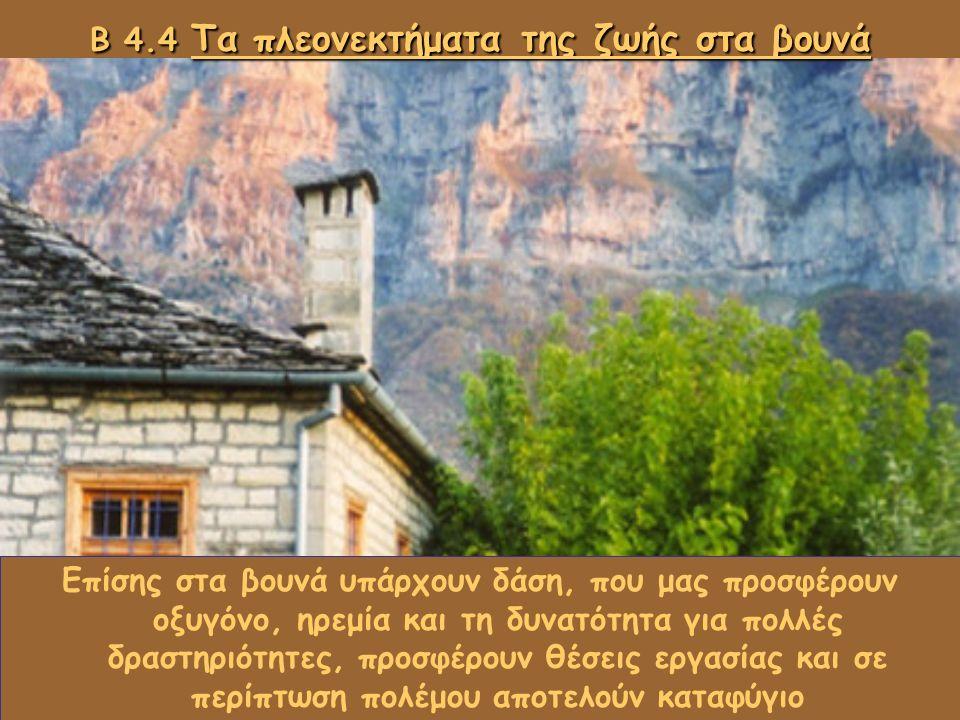Β 4.4 Τα πλεονεκτήματα της ζωής στα βουνά Από τα βουνά ξεκινούν τα ποτάμια, επειδή εκεί πέφτουν περισσότερες βροχές. Τα βουνά διαφοροποιούν το κλίμα τ
