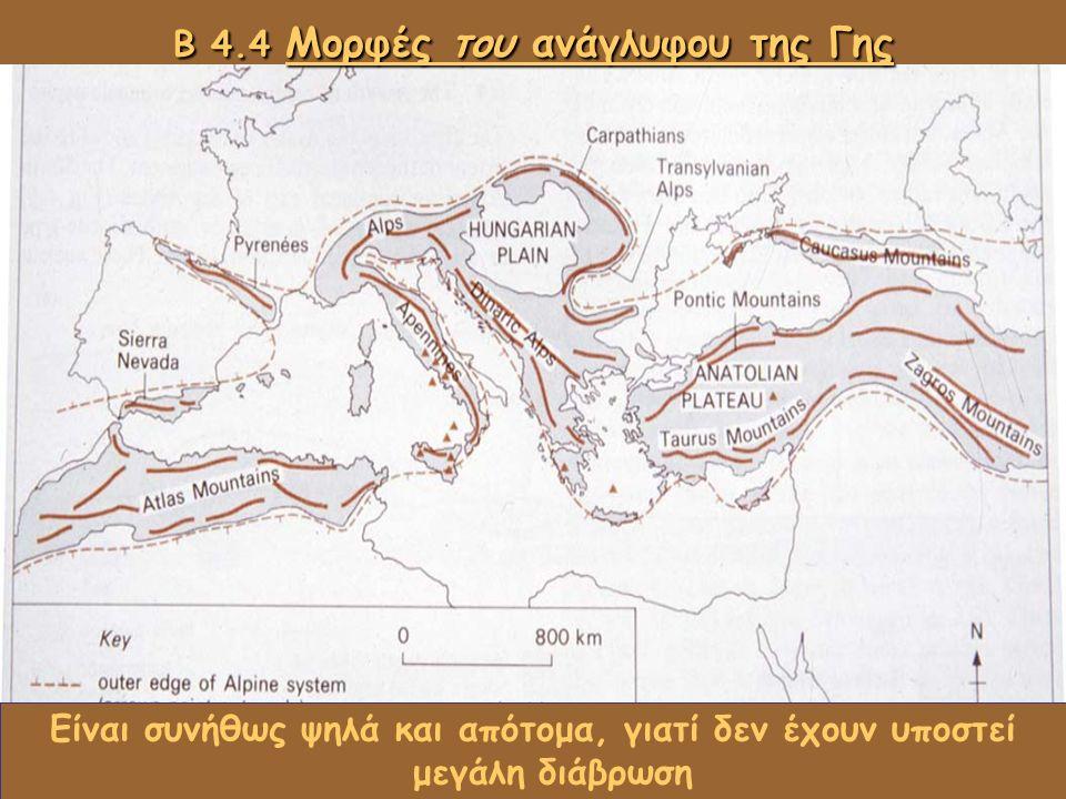 Β 4.4 Μορφές του ανάγλυφου της Γης Οι μεγαλύτερες οροσειρές της Γης ανήκουν στον αλπικό ορογενετικό κύκλο. Σχηματίστηκαν πριν από 20-70 εκατομμύρια χρ