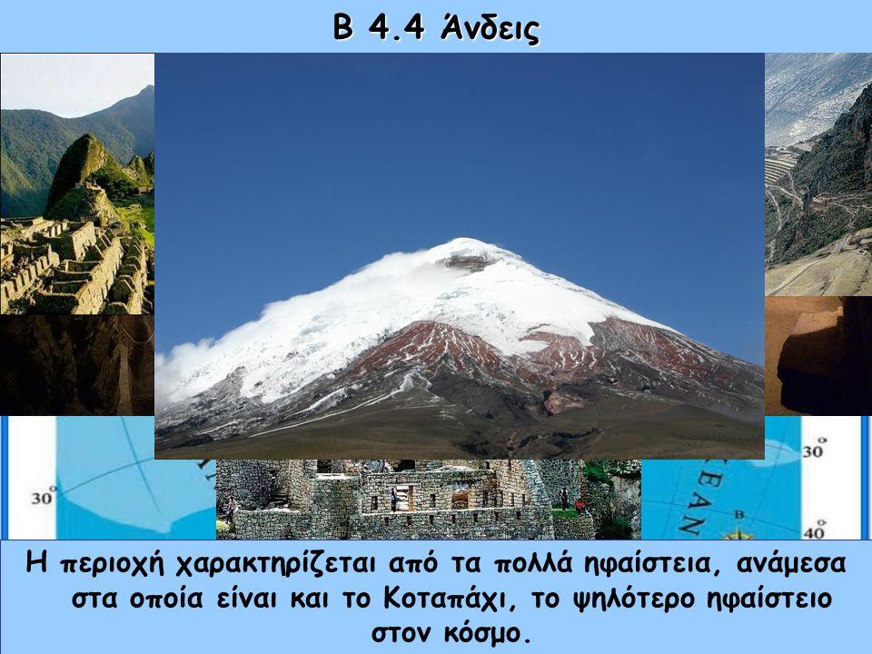 Β 4.4 Άνδεις Είναι η μακρύτερη οροσειρά της Γης, με μήκος 7.000 χλμ. περίπου και μέσο ύψος μεγαλύτερο από 4.000 μ. Στην πραγματικότητα πρόκειται για δ