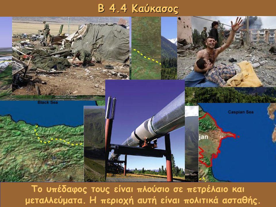 Β 4.4 Καύκασος Βρίσκεται ανάμεσα στην Ευρώπη και στην Ασία Αποτελείται από δύο σχεδόν παράλληλες οροσειρές, τον Μεγάλο και τον Μικρό Καύκασο. Το υπέδα