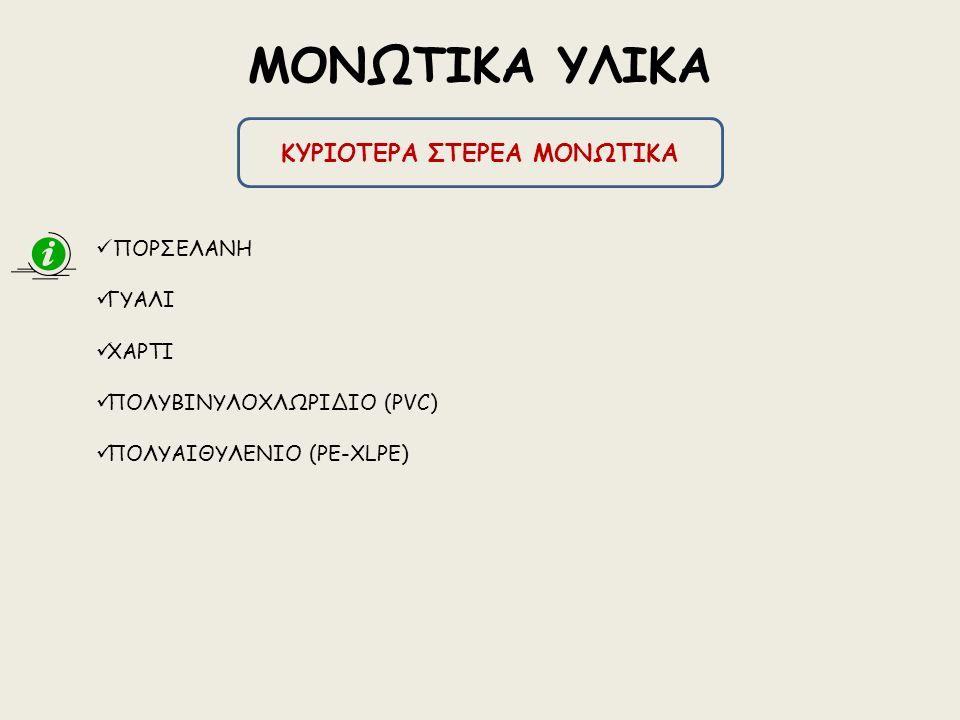 ΜΟΝΩΤΙΚΑ ΥΛΙΚΑ ΚΥΡΙΟΤΕΡΑ ΣΤΕΡΕΑ ΜΟΝΩΤΙΚΑ ΠΟΡΣΕΛΑΝΗ ΓΥΑΛΙ ΧΑΡΤΙ ΠΟΛΥΒΙΝΥΛΟΧΛΩΡΙΔΙΟ (PVC) ΠΟΛΥΑΙΘΥΛΕΝΙΟ (PE-XLPE)