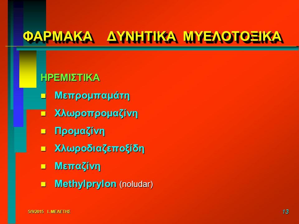 5/9/2015 Ι. ΜΕΛΕΤΗΣ 13 ΦΑΡΜΑΚΑ ΔΥΝΗΤΙΚΑ ΜΥΕΛΟΤΟΞΙΚΑ ΗΡΕΜΙΣΤΙΚΑ n Μεπρομπαμάτη n Χλωροπρομαζίνη n Προμαζίνη n Χλωροδιαζεποξίδη n Μεπαζίνη n Methylprylo