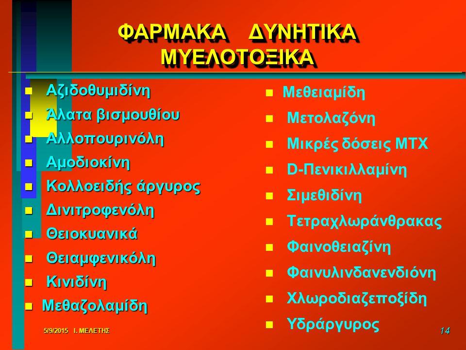 5/9/2015 Ι. ΜΕΛΕΤΗΣ 14 ΦΑΡΜΑΚΑ ΔΥΝΗΤΙΚΑ ΜΥΕΛΟΤΟΞΙΚΑ n Αζιδοθυμιδίνη n Άλατα βισμουθίου n Αλλοπουρινόλη n Αμοδιοκίνη n Κολλοειδής άργυρος n Δινιτροφενό