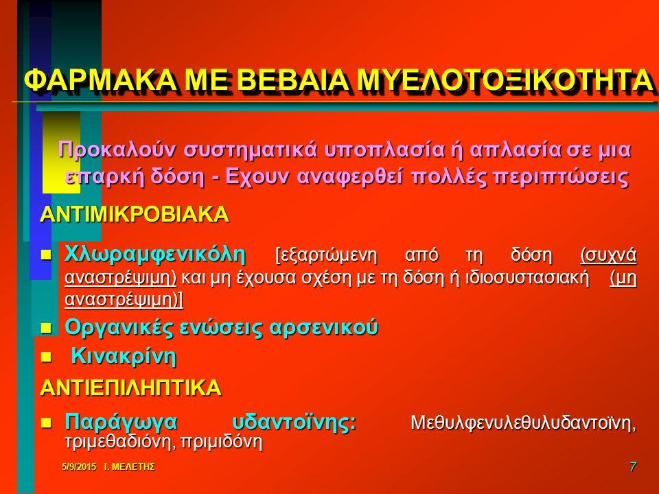 5/9/2015 Ι. ΜΕΛΕΤΗΣ 7 ΦΑΡΜΑΚΑ ΜΕ ΒΕΒΑΙΑ ΜΥΕΛΟΤΟΞΙΚΟΤΗΤΑ Προκαλούν συστηματικά υποπλασία ή απλασία σε μια επαρκή δόση - Εχουν αναφερθεί πολλές περιπτώσ