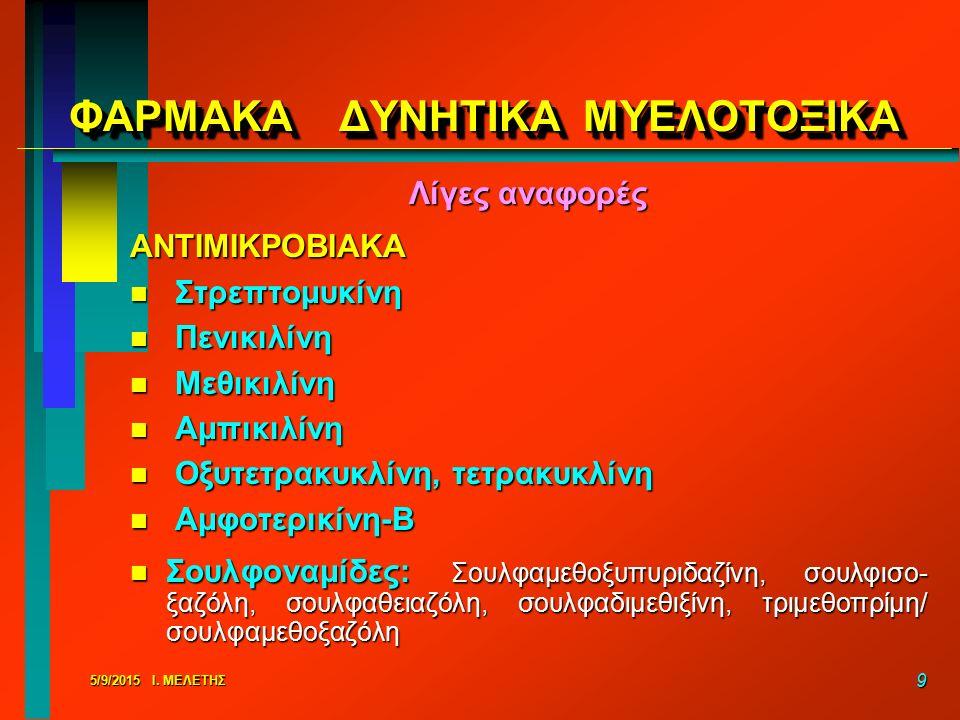 5/9/2015 Ι. ΜΕΛΕΤΗΣ 9 ΦΑΡΜΑΚΑ ΔΥΝΗΤΙΚΑ ΜΥΕΛΟΤΟΞΙΚΑ Λίγες αναφορές ΑΝΤΙΜΙΚΡΟΒΙΑΚΑ n Στρεπτομυκίνη n Πενικιλίνη n Μεθικιλίνη n Αμπικιλίνη n Οξυτετρακυκλ