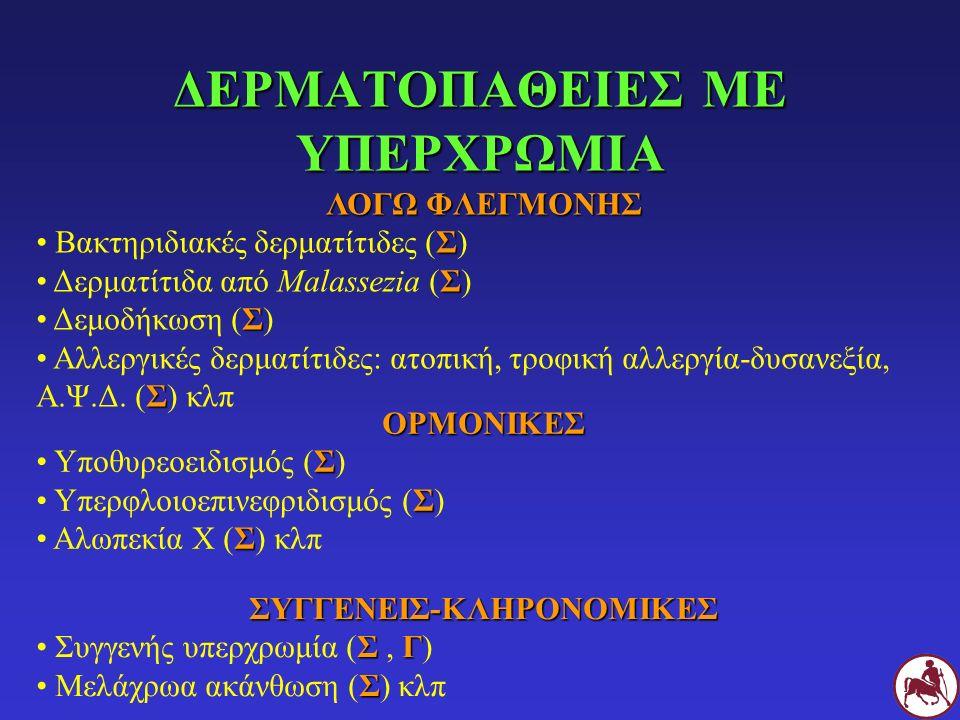 ΔΕΡΜΑΤΟΠΑΘΕΙΕΣ ΜΕ ΥΠΕΡΧΡΩΜΙΑ ΛΟΓΩ ΦΛΕΓΜΟΝΗΣ Σ Βακτηριδιακές δερματίτιδες (Σ) Σ Δερματίτιδα από Malassezia (Σ) Σ Δεμοδήκωση (Σ) Σ Αλλεργικές δερματίτιδ