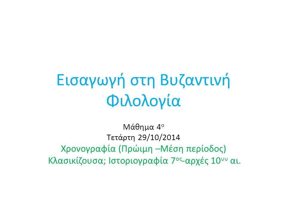 Θεοφάνης (404.) Ῥώμης ἐπίσκοπος Γρηγόριος ἔτη θʹ.ʹ θʹ.