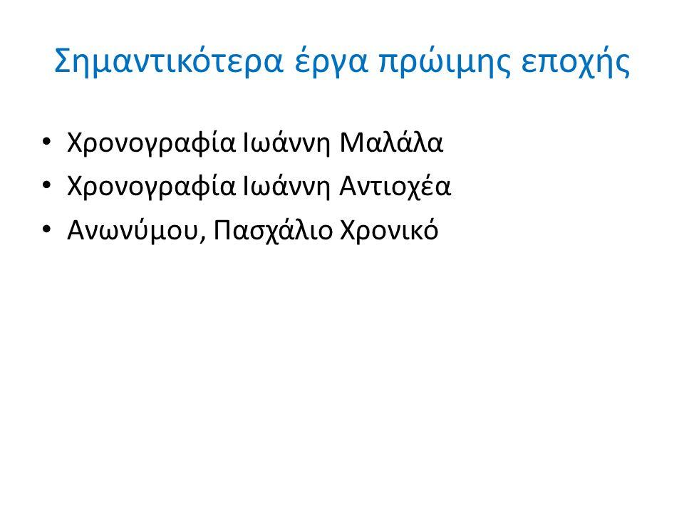 Ιωάννης Καμινιάτης Αρχές 10ου αι.Άλωση Θεσσαλονίκης –Άραβες 904 Κείμενο: G.
