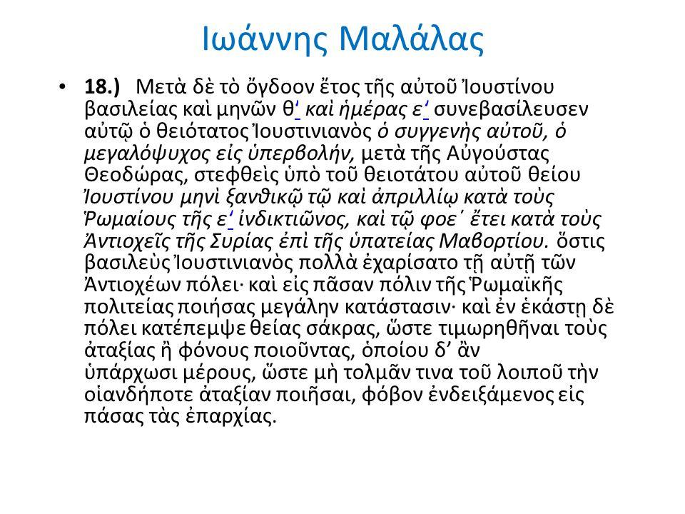 Ονόματα Μηνών του Μακεδονικού Ημερολογείου Χρήση στην Αντιόχεια Υπερβερεταίος: Οκτώβριος Δίος: Νοέμβριος Απελλαίος: Δεκέμβριος Αυδυναίος: Ιανουάριος Περίτιος : Φεβρουάριος Δύστρος : Μάρτιος Ξανθικός: Απρίλιος Αρτεμίσιος: Μάιος Δαίσιος: Ιούνιος Πάνεμος: Ιούλιος Λώος: Αύγουστος Γορπιαίος: Σεπτέμβριος Το πρώτο έτος του Διονυσιακού ημερολογίου αντιστοιχεί στο 49 του ημερολογίου της Αντιόχειας.