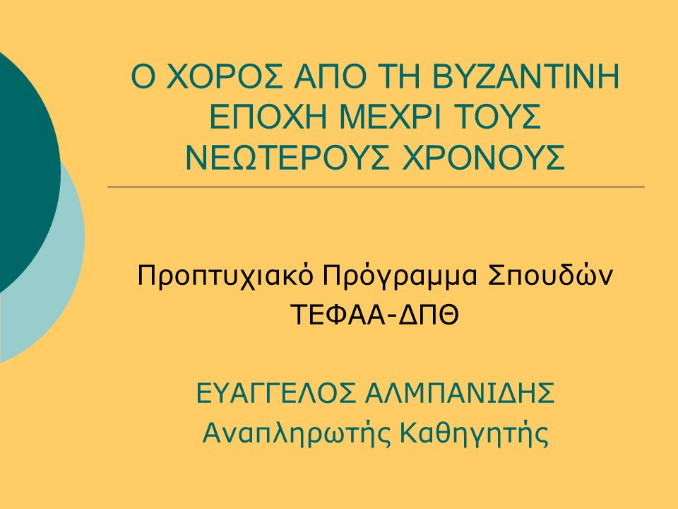 Ο χορός στους Ρωμαίους  Τριπόδιον: Πολεμικός χορός  Χοροί γονιμότητας: Άσεμνοι χοροί (Φλοράλια), Ζωόμορφοι χοροί (Λουπερκάλια), Ασκωλιασμοί (Κονσουάλια)  Γιορτές διαβατηρίων εθίμων  Παντομίμα