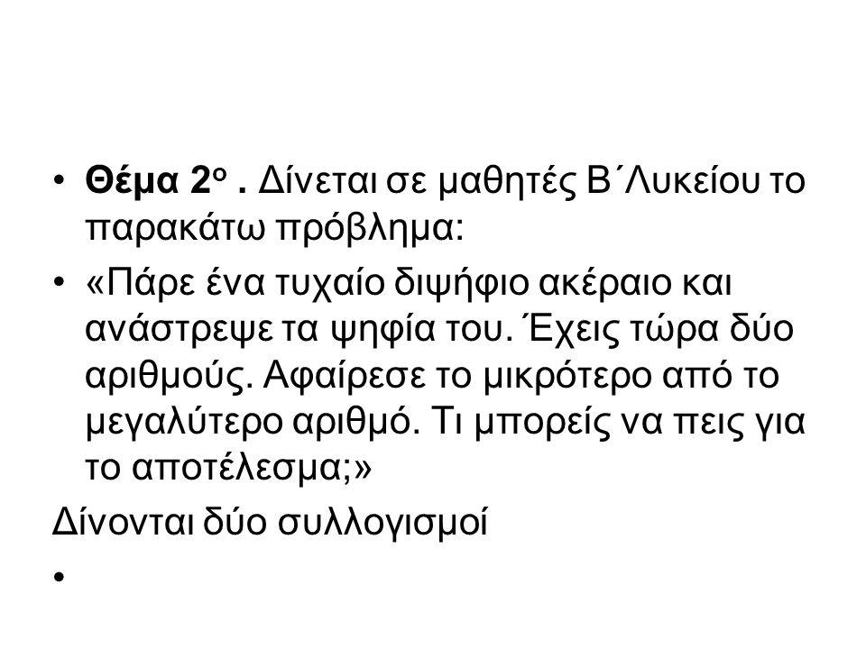 Θέμα 2 ο. Δίνεται σε μαθητές Β΄Λυκείου το παρακάτω πρόβλημα: «Πάρε ένα τυχαίο διψήφιο ακέραιο και ανάστρεψε τα ψηφία του. Έχεις τώρα δύο αριθμούς. Αφα