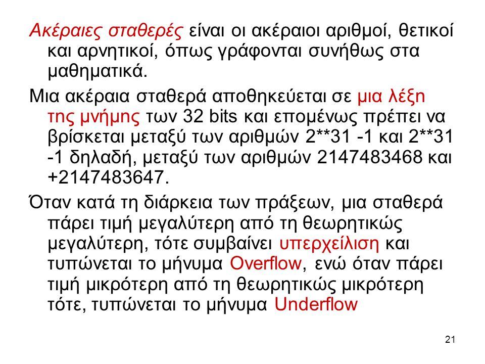 21 Ακέραιες σταθερές είναι οι ακέραιοι αριθμοί, θετικοί και αρνητικοί, όπως γράφονται συνήθως στα μαθηματικά.