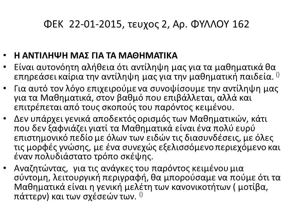 ΦΕΚ 22-01-2015, τευχος 2, Αρ. ΦΥΛΛΟΥ 162 Η ΑΝΤΙΛΗΨΗ ΜΑΣ ΓΙΑ ΤΑ ΜΑΘΗΜΑΤΙΚΑ Είναι αυτονόητη αλήθεια ότι αντίληψη μας για τα μαθηματικά θα επηρεάσει καίρ