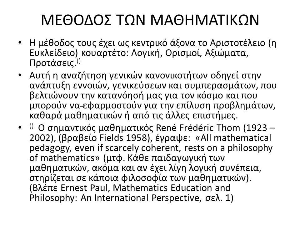 ΜΕΘΟΔΟΣ ΤΩΝ ΜΑΘΗΜΑΤΙΚΩΝ Η μέθοδος τους έχει ως κεντρικό άξονα το Αριστοτέλειο (η Ευκλείδειο) κουαρτέτο: Λογική, Ορισμοί, Αξιώματα, Προτάσεις. () Αυτή